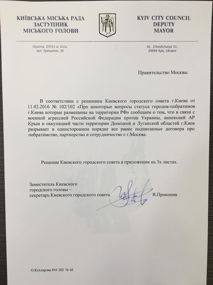 1463066612-8886-pobratimyi-kiev-moskva